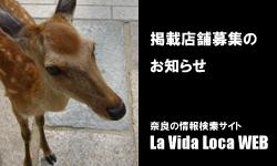 奈良観光スポットを徹底取材