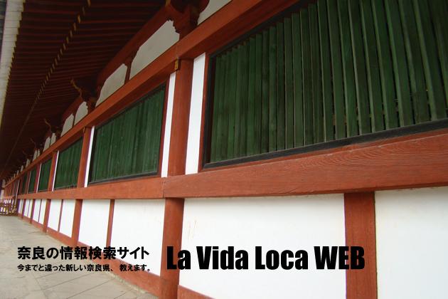 奈良観光 La Vida Loca WEB 【ラビダロカ ウェブ】