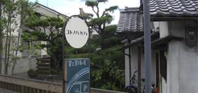 コトノハカフェ